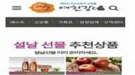 코로나를 극복한 '예천장터' 설앞두고 10억매출!