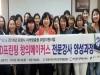 포항여성새로일하기센터, 여성가족부장관상 수상
