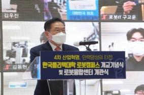영천, 국내 첫 한국폴리텍대학 로봇캠퍼스 개교
