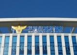 한국농어촌공사 구미·김천지사 직원, 미공개정보투기로 구속