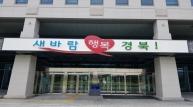 경북도내 12개 지역, '과실전문생산단지' 선정